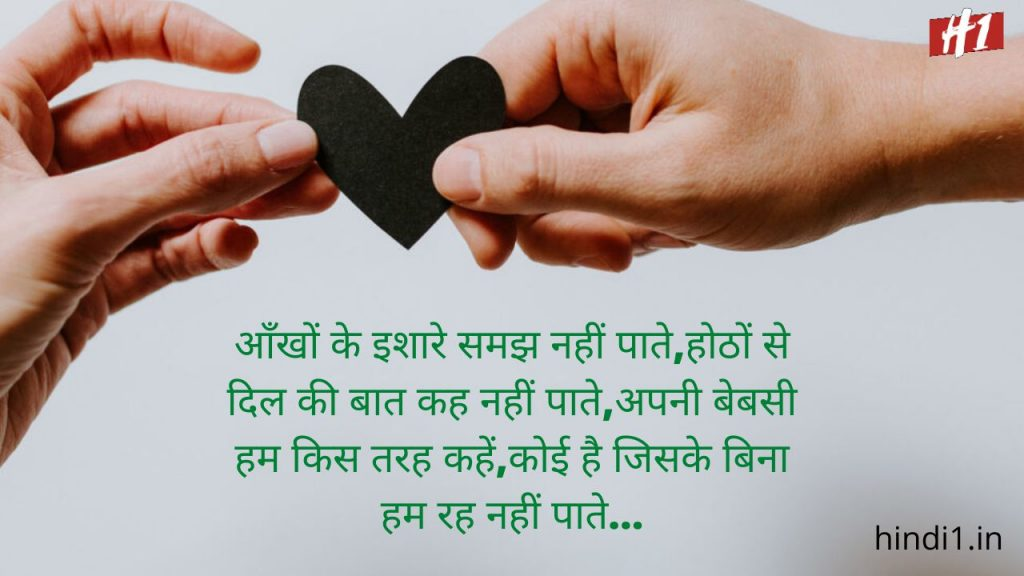 Love Quotes In Hindi4