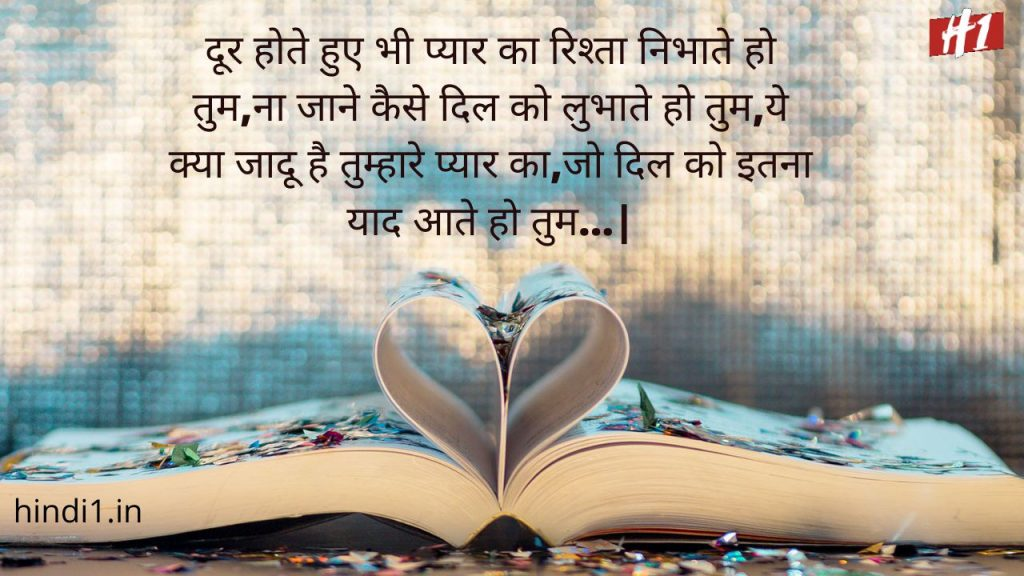 Love Quotes In Hindi5