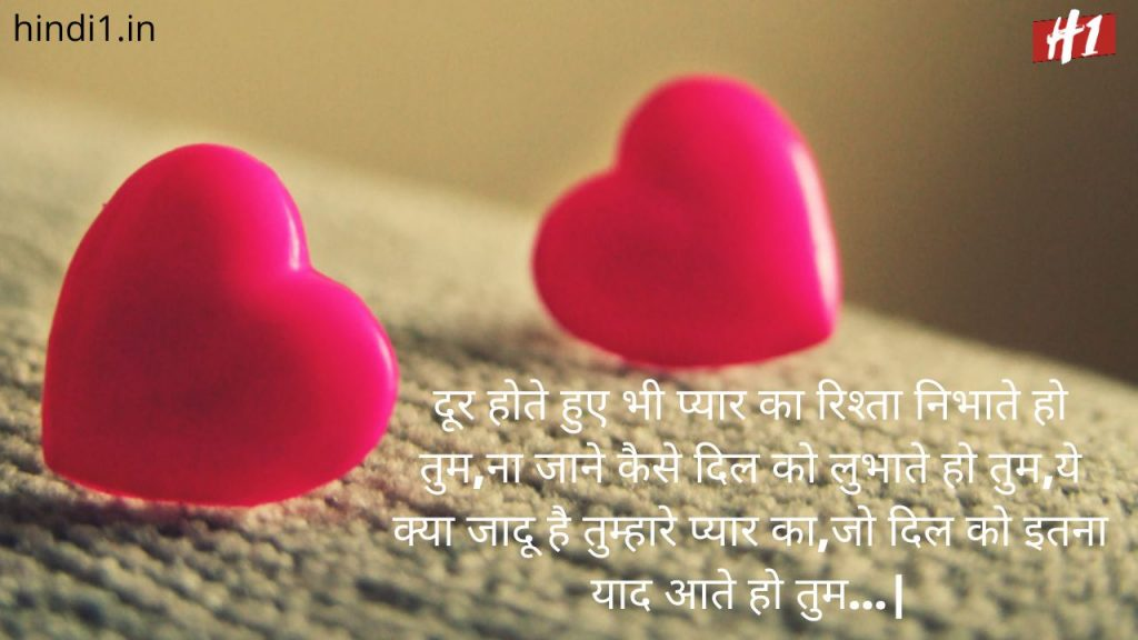 Love Quotes In Hindi6