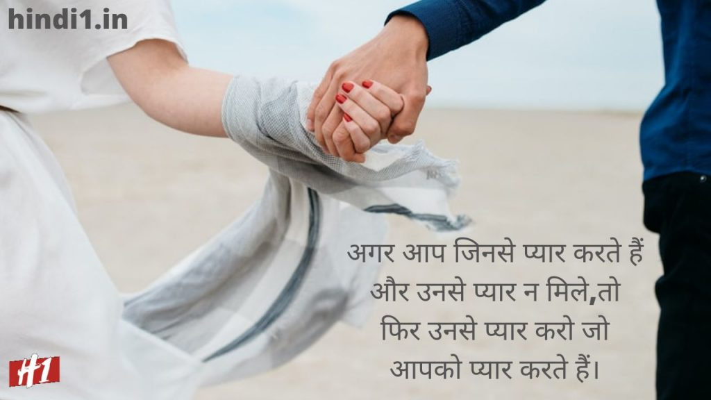 Heart Touching Love Quotes In Hindi2