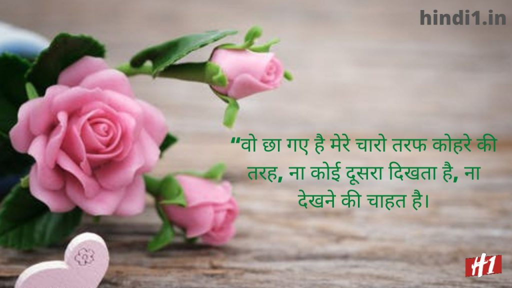 Love Lines In Hindi2