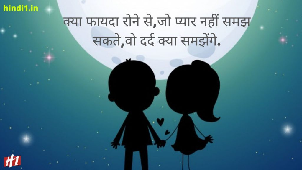 Heart Touching Love Quotes In Hindi1
