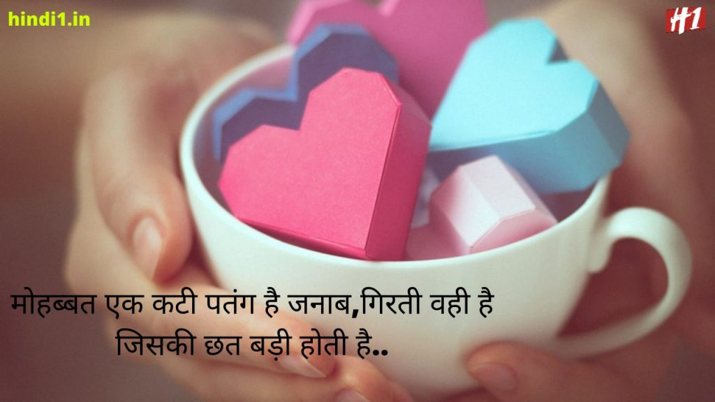 Heart Touching Love Quotes In Hindi3