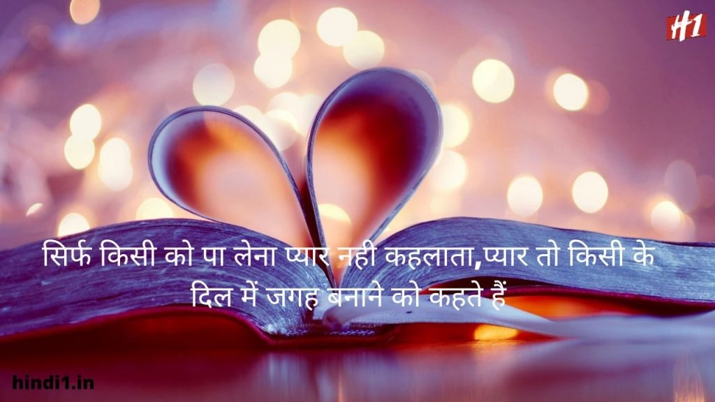 Heart Touching Love Quotes In Hindi4