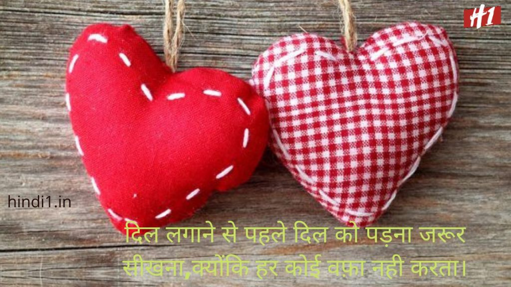 Sad Love Quotes In Hindi3