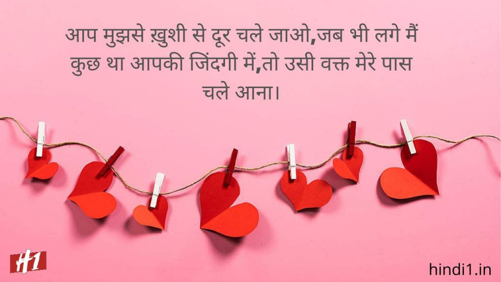 Love Quotes In Hindi1