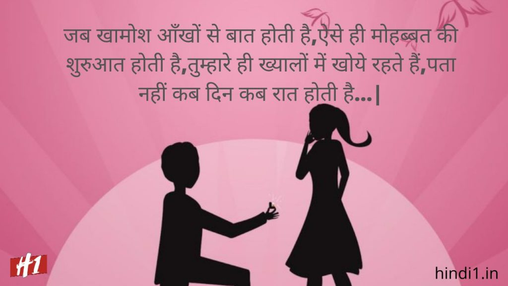 Love Quotes In Hindi2
