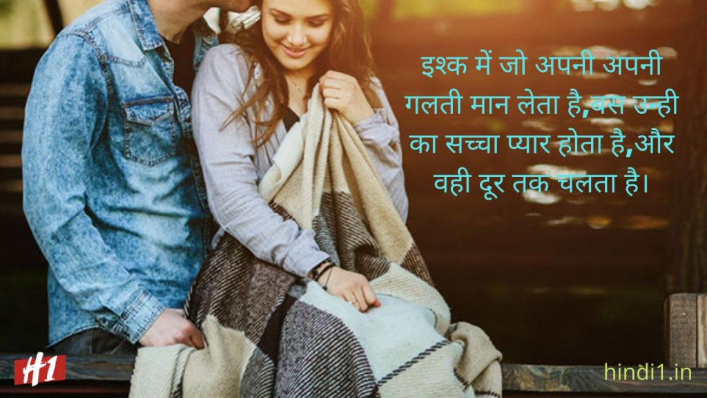 Love Quotes In Hindi3