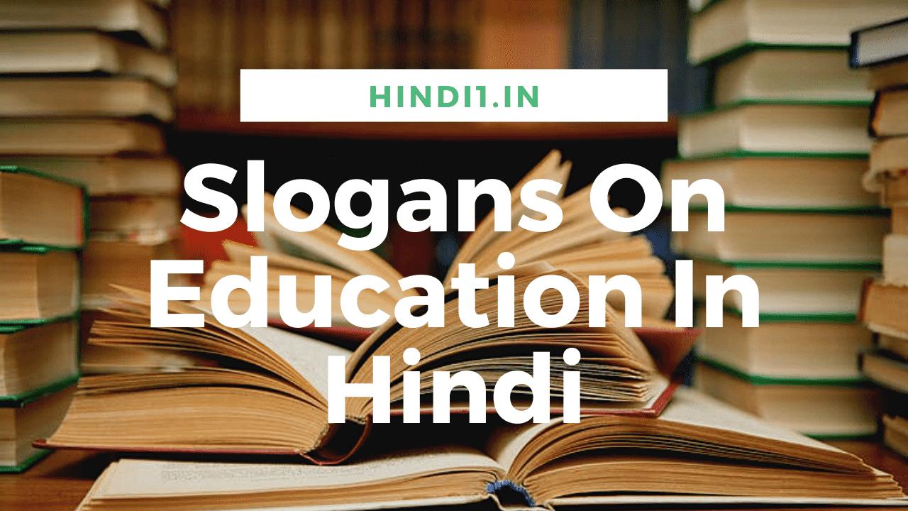 Slogans On Education In Hindi