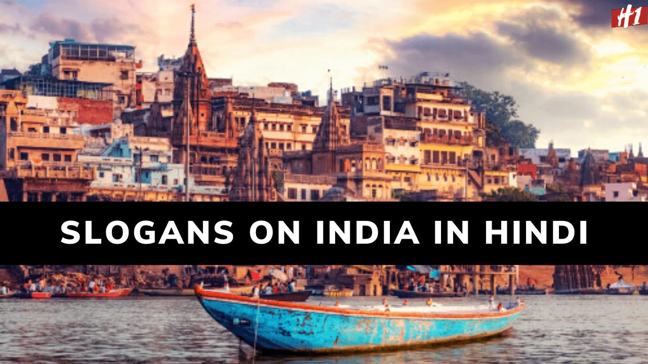Best Slogans On India In Hindi
