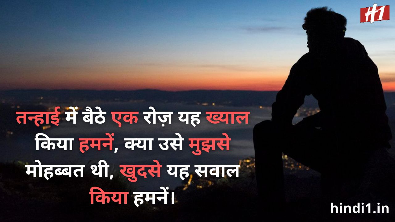 feeling alone status images1