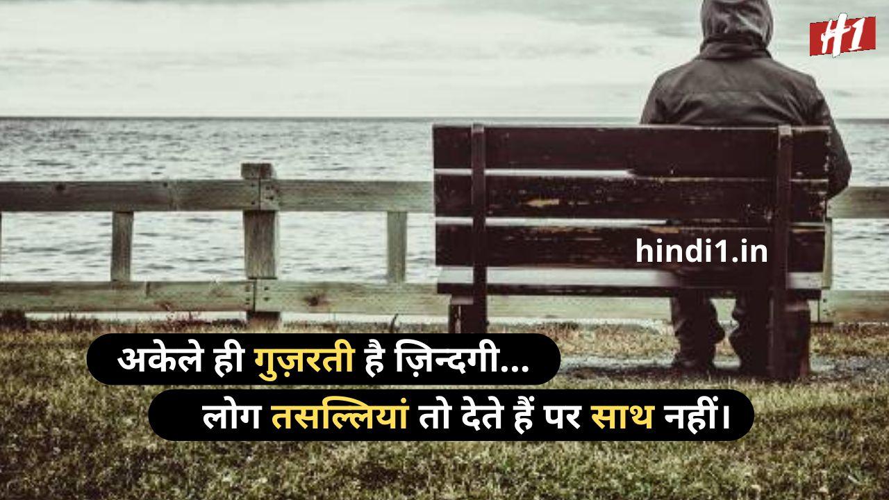 feeling alone status images4