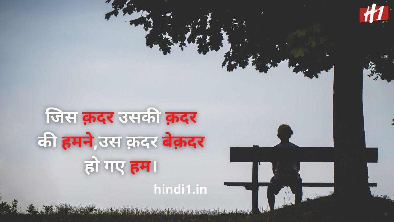 Alone status in hindi2