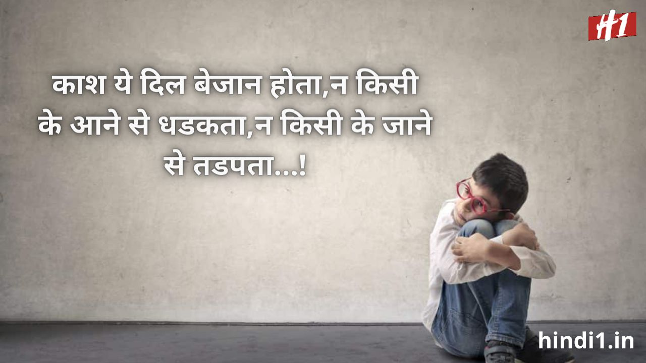 alone Boy status 2 line
