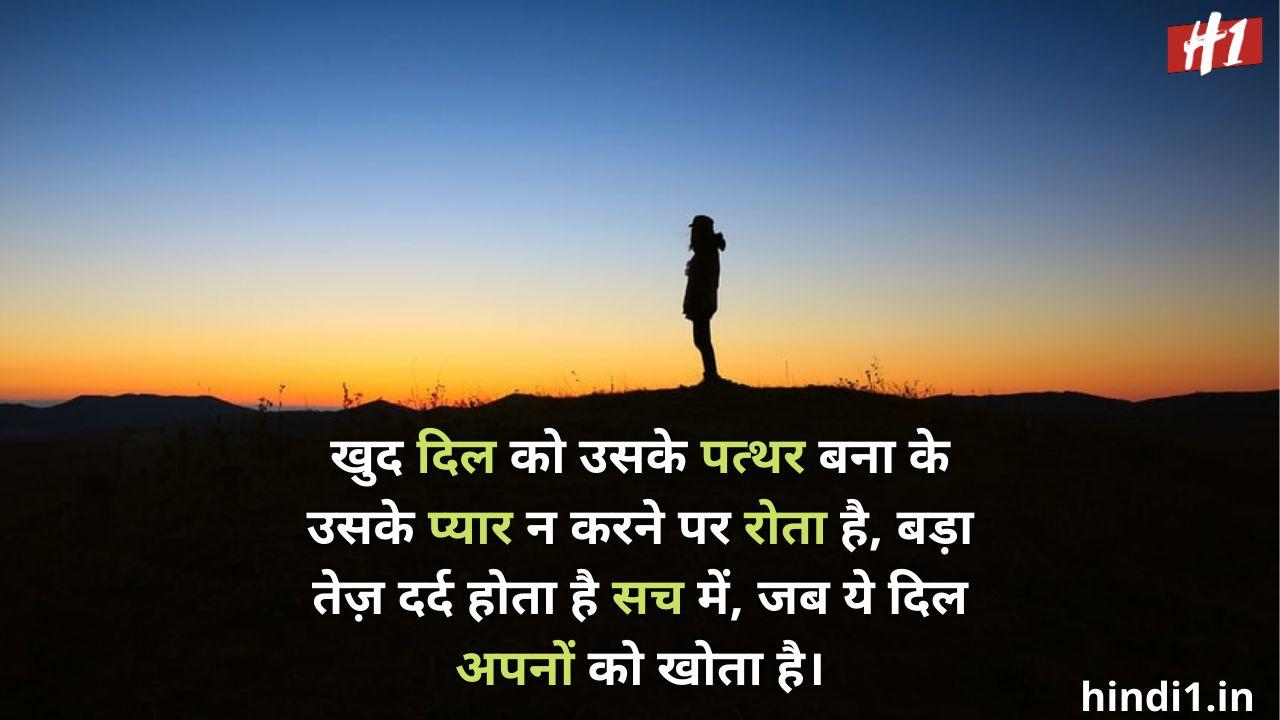 Alone status in hindi3