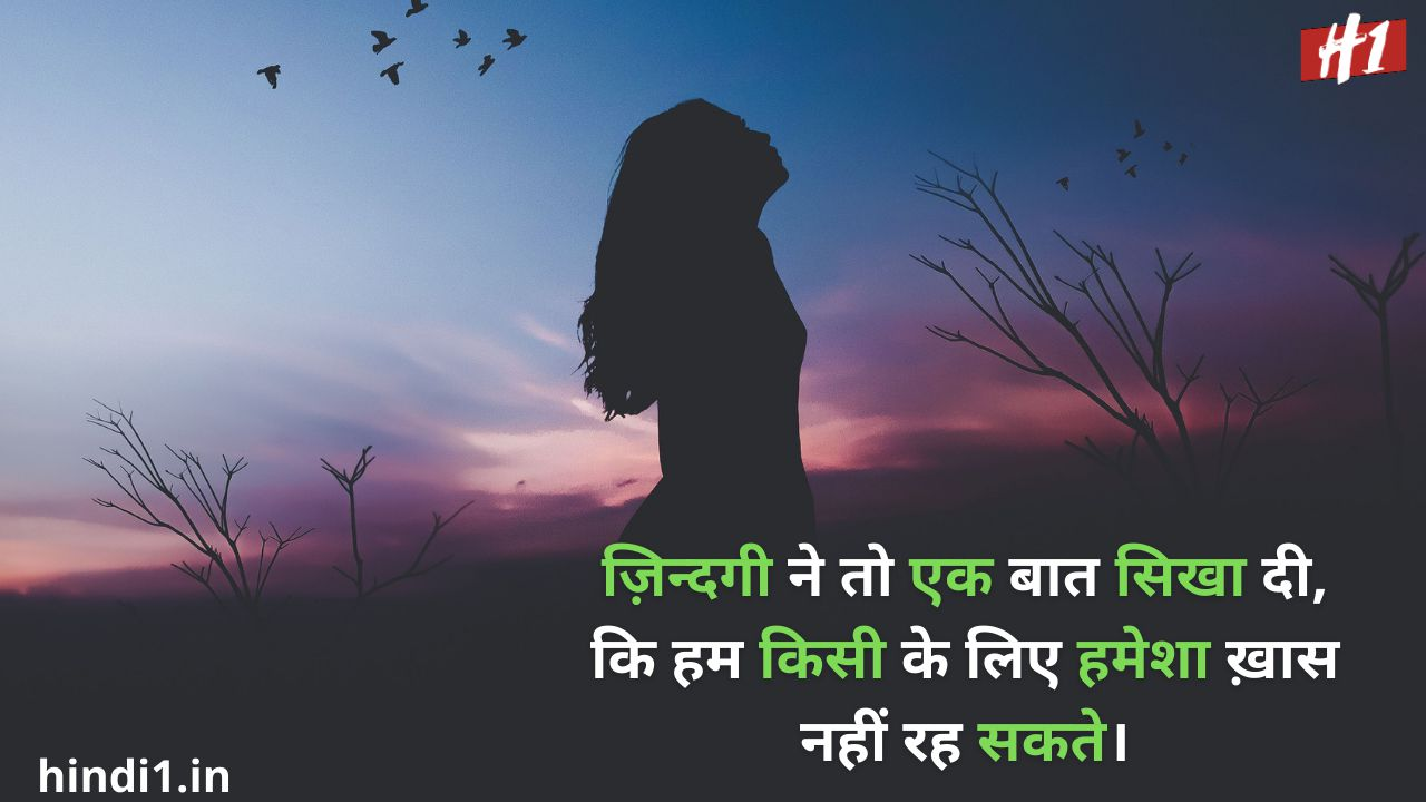 Alone status in hindi5