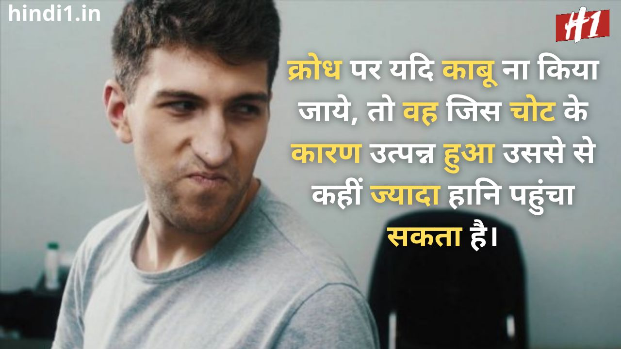 angry shayari in hindi4