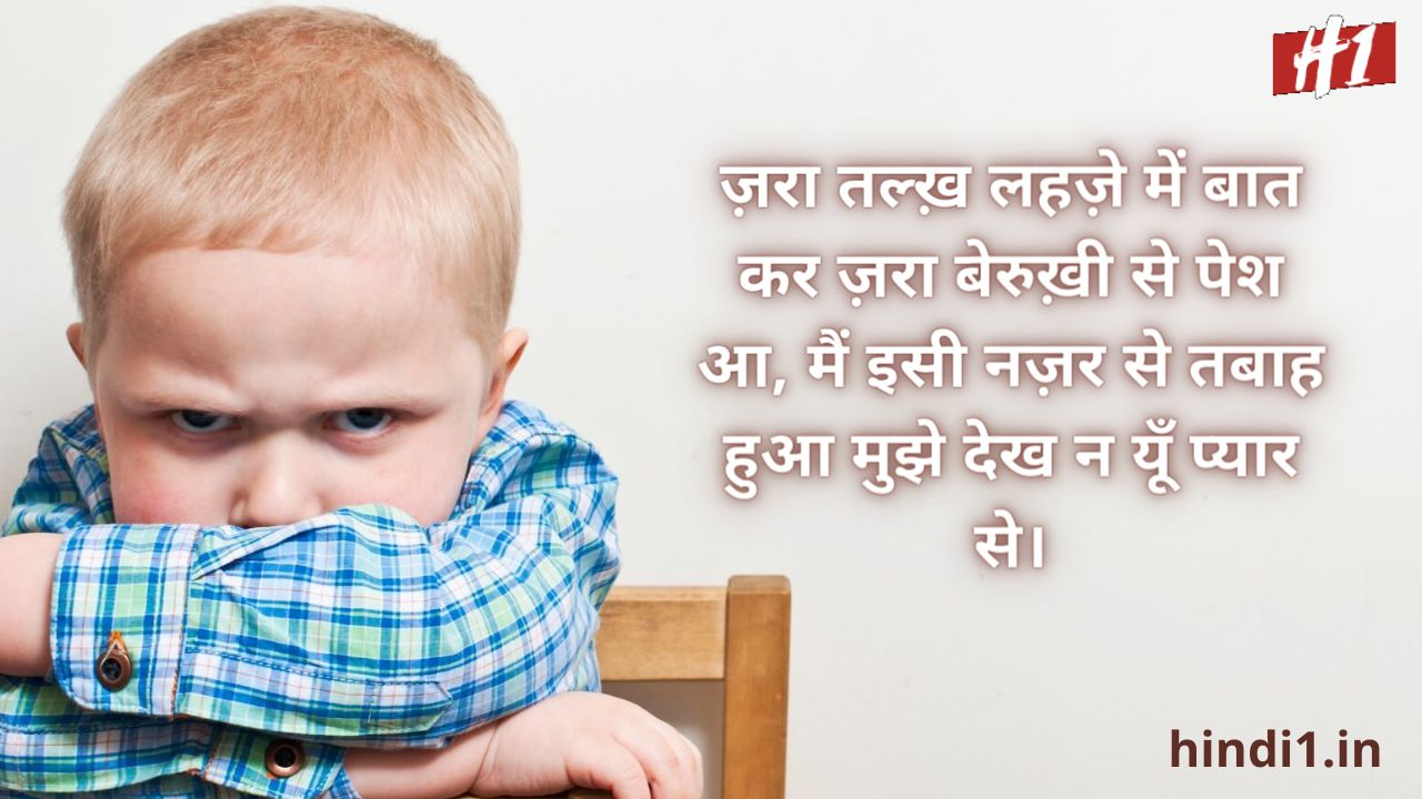 angry status in hindi download4