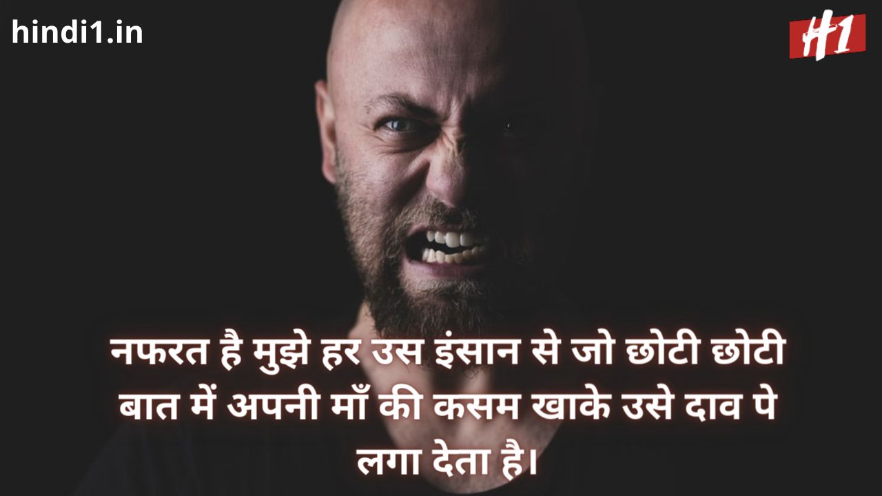 angry status in hindi for dushman4