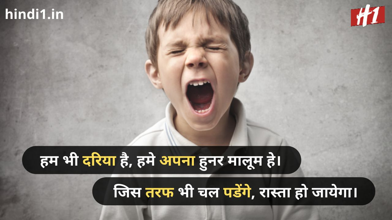 angry status in hindi for dushman5
