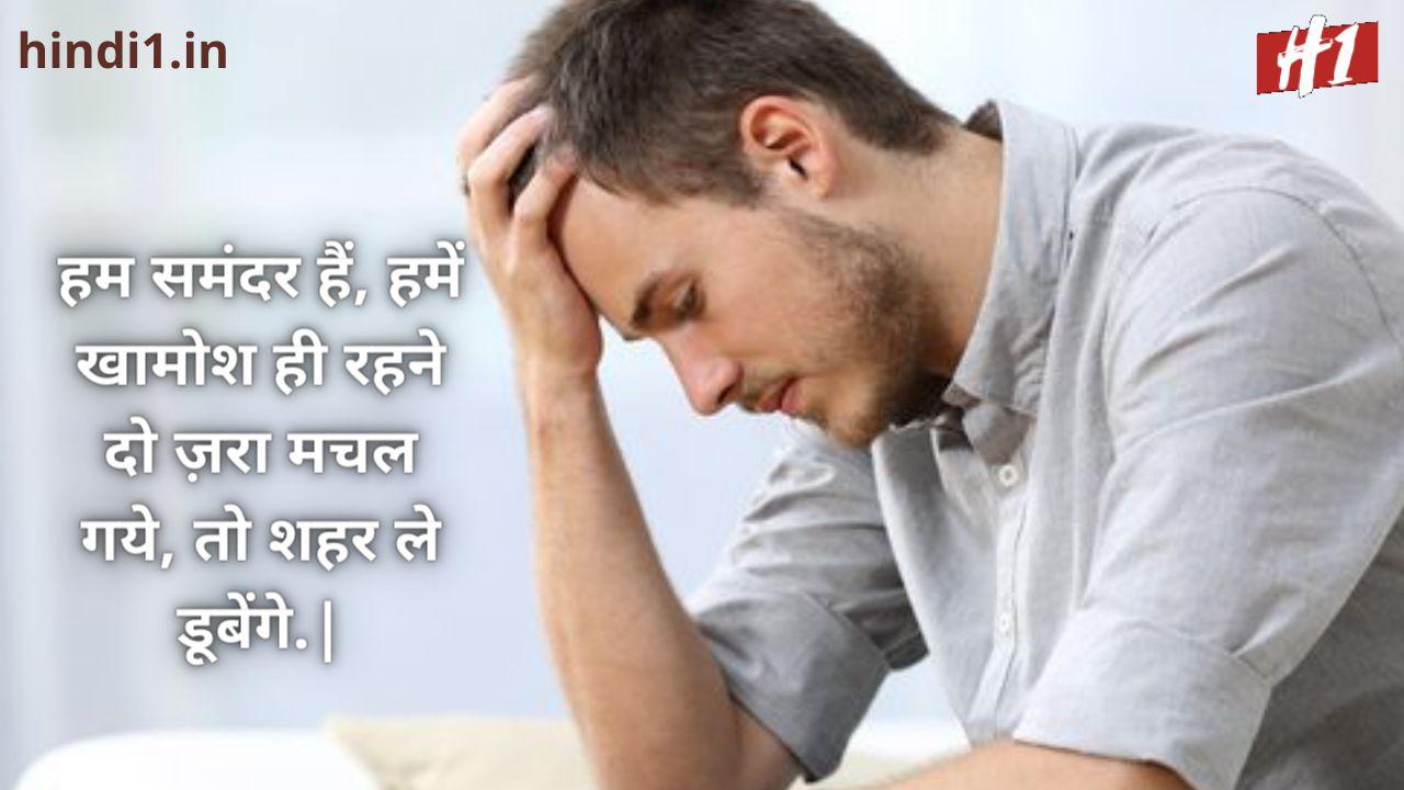 angry breakup status in hindi2