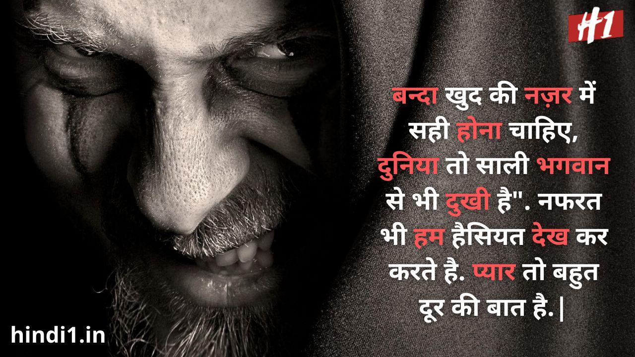 angry breakup status in hindi5