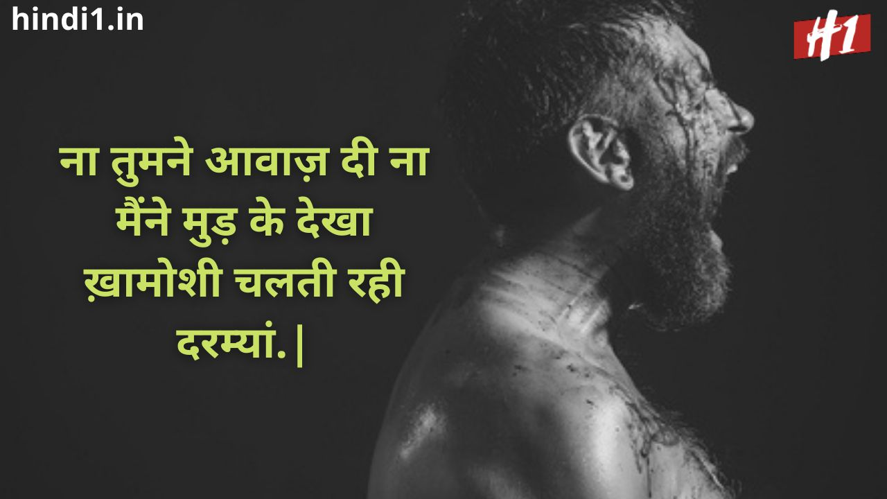 attitude status hindi6