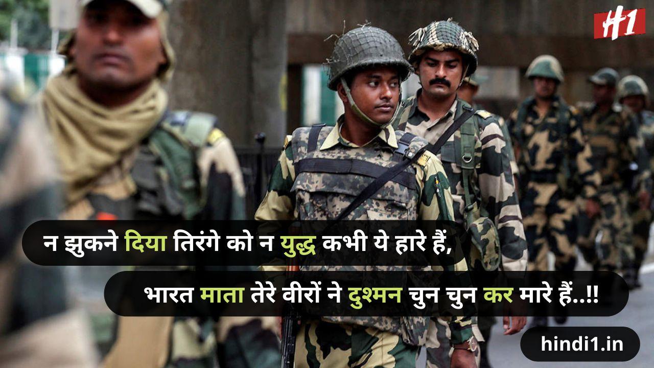 fauji love status in hindi