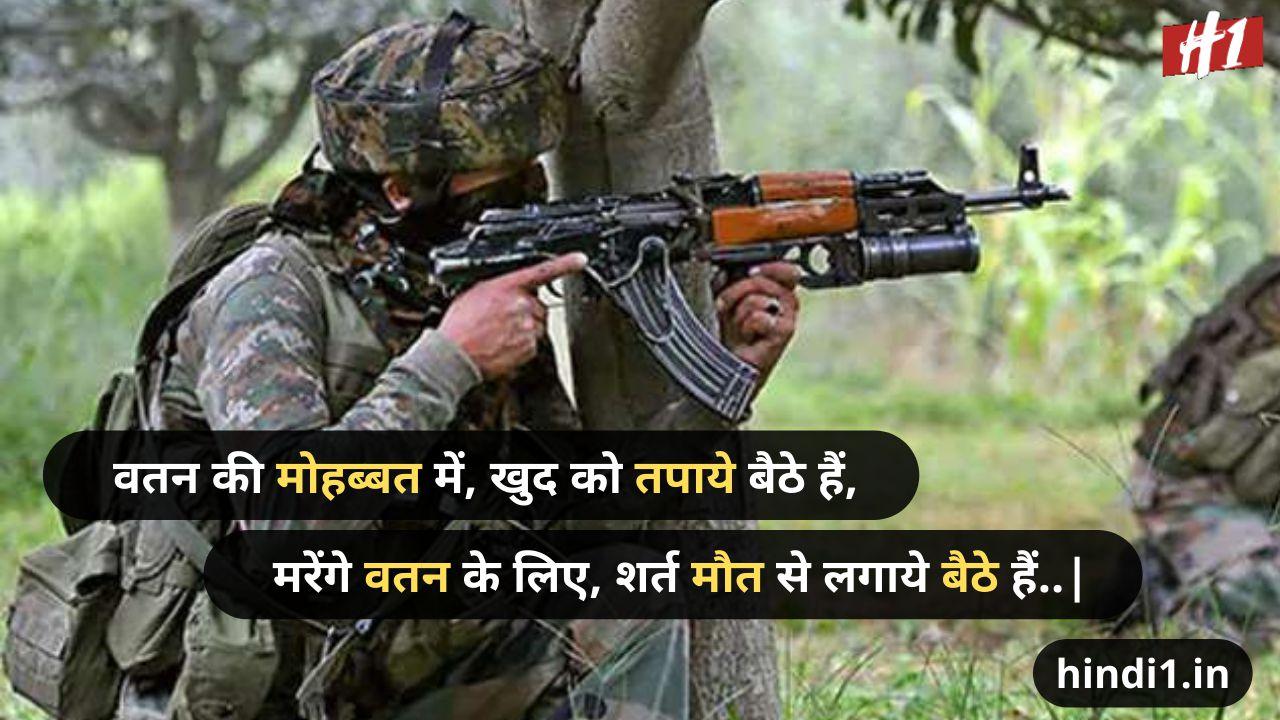 army status2