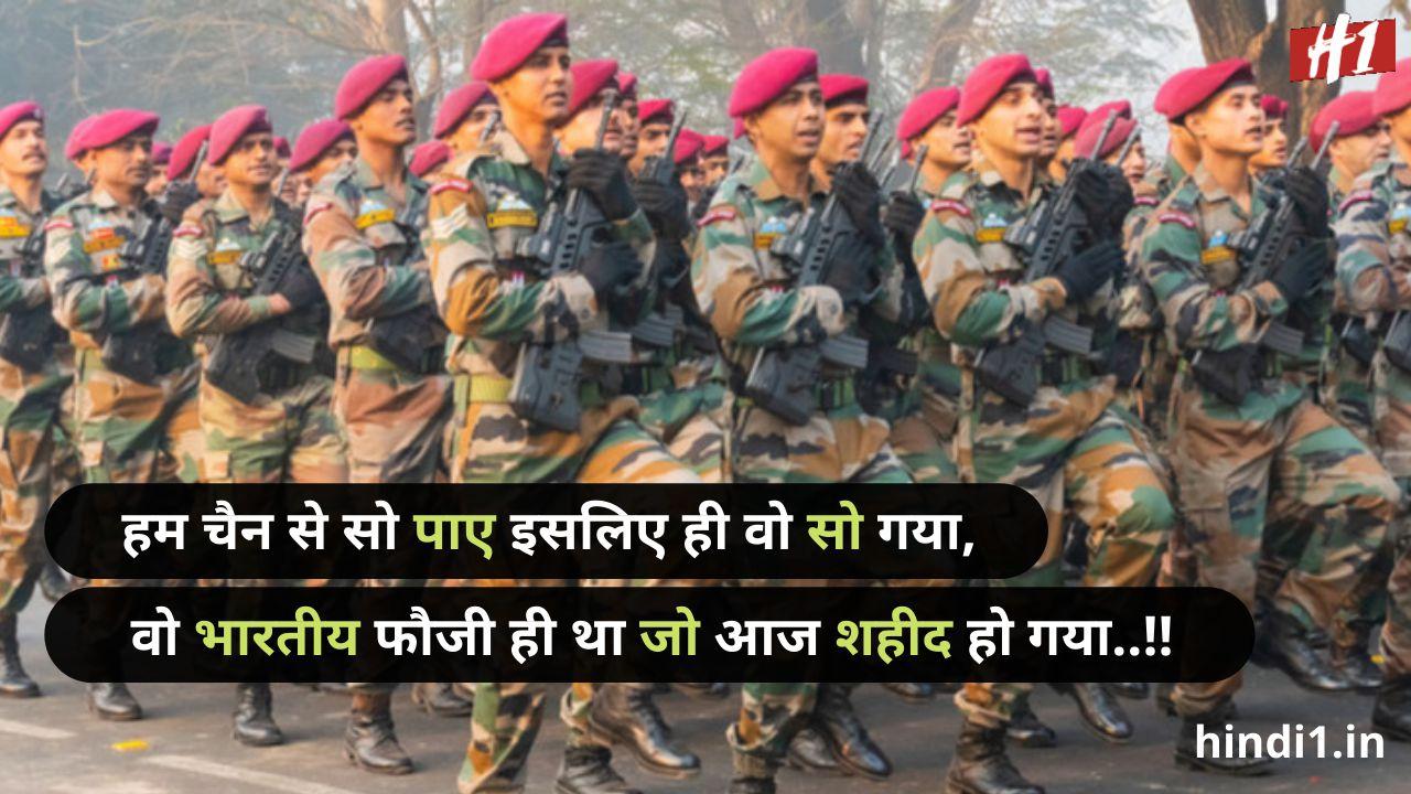 army lover shayari hindi1
