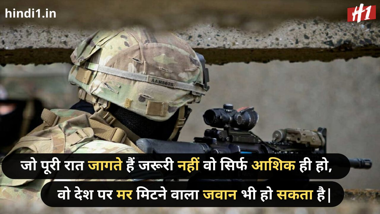 army status in hindi1