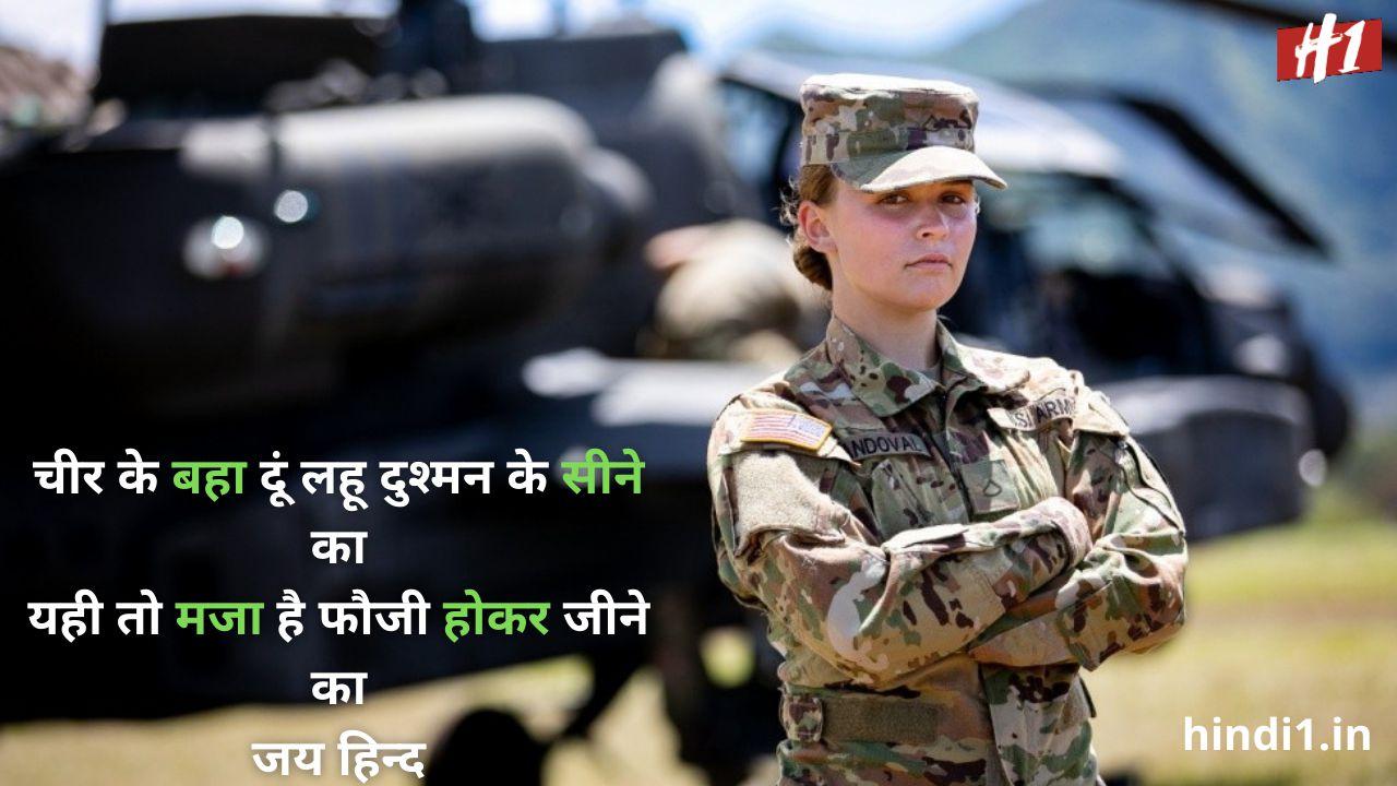army status in hindi2
