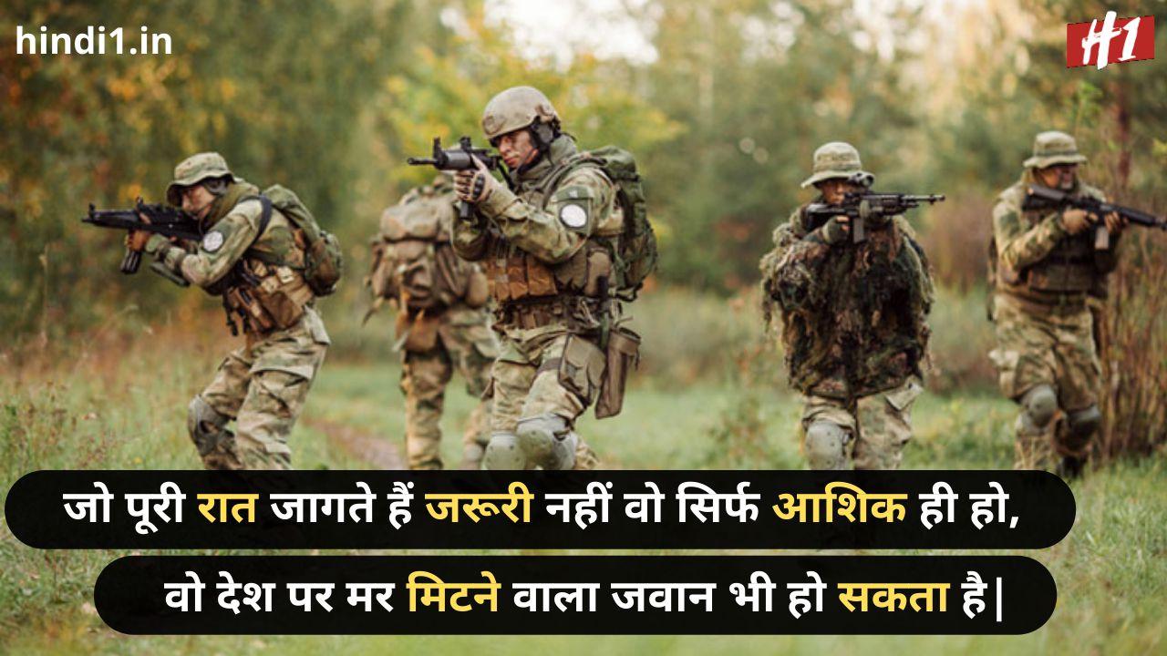 army status in hindi3