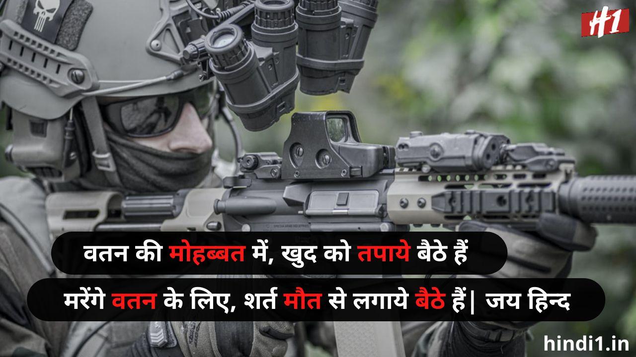 rajput army status in hindi1
