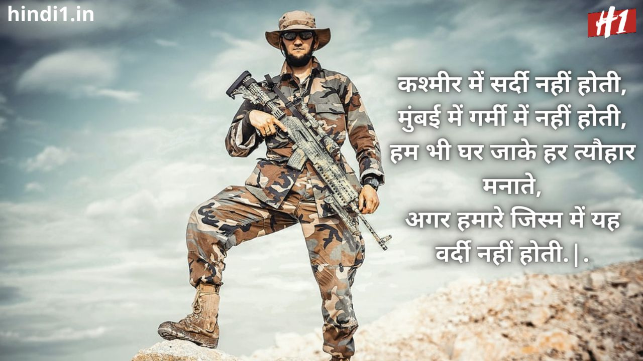 rajput army status in hindi2