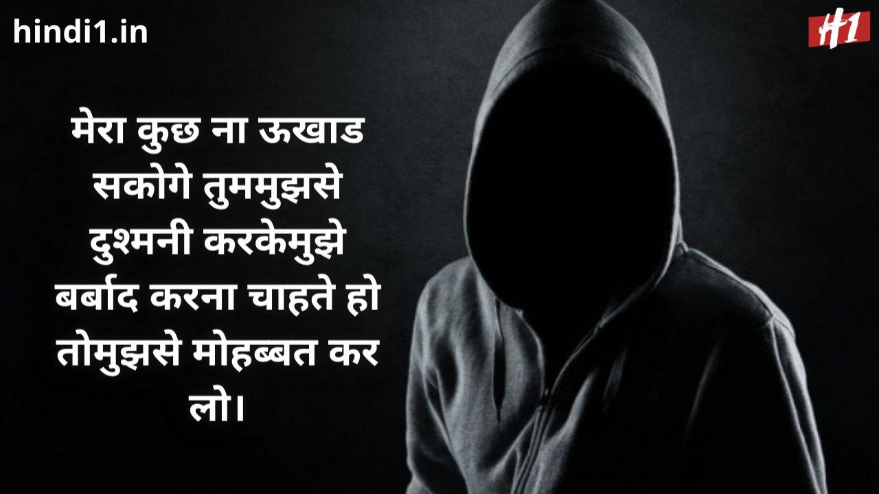 killer status in hindi2