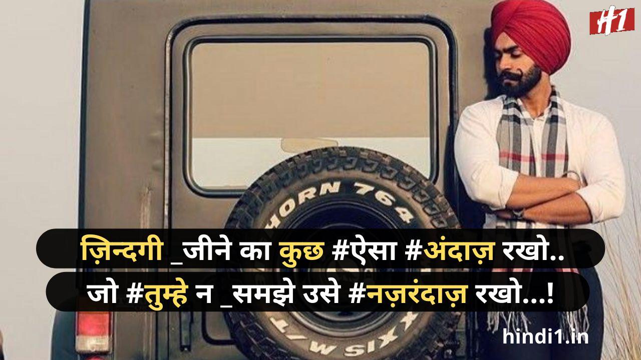 badmashi status in hindi photo1