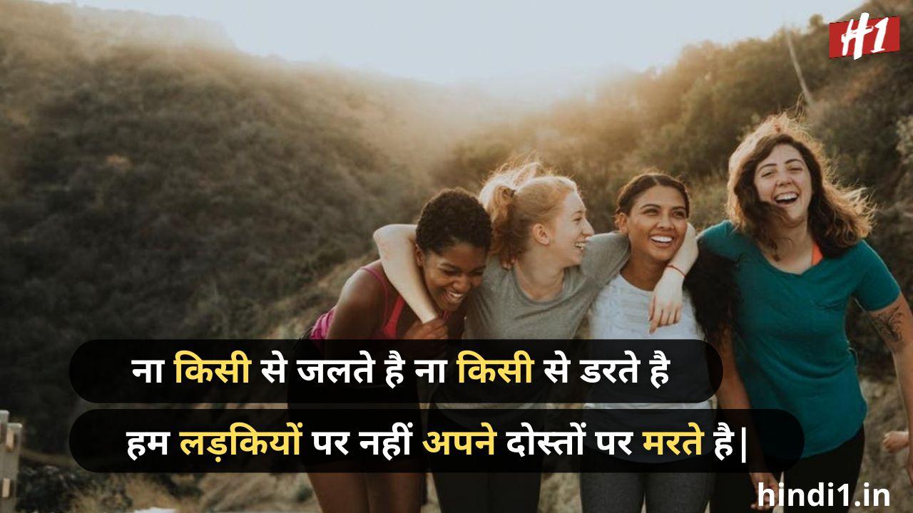 royal friendship status in hindi4