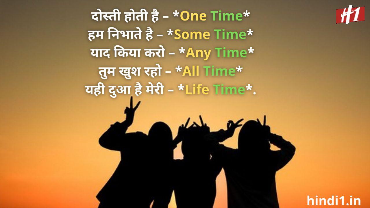 royal friendship status in hindi5