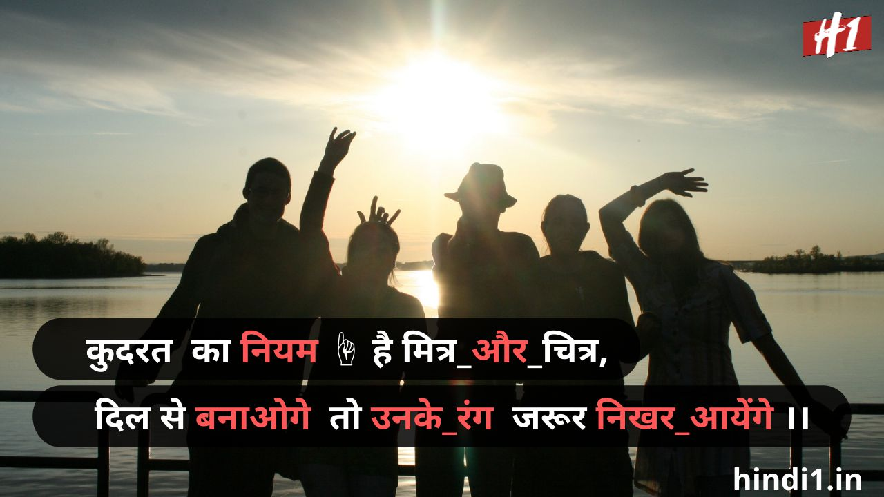 royal friendship status in hindi6