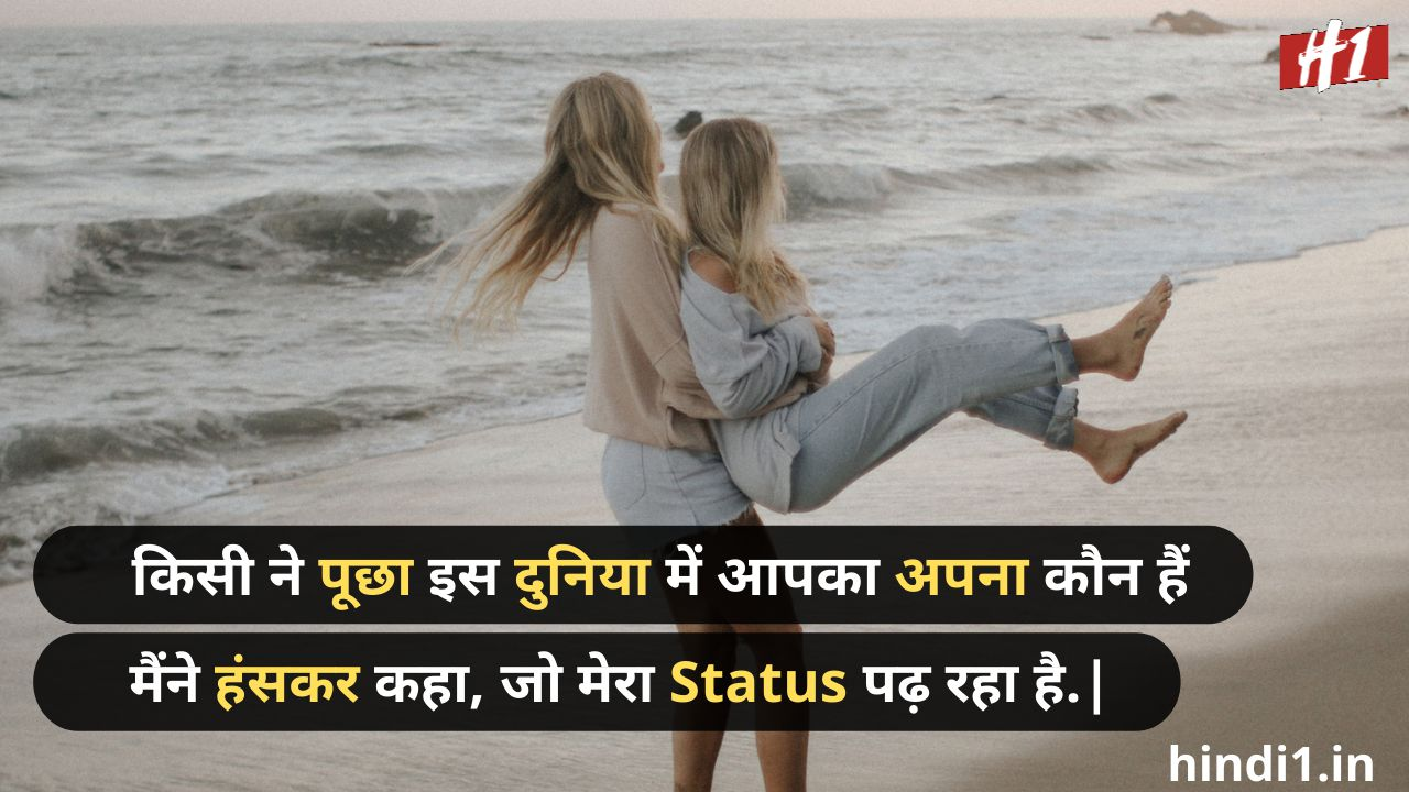 royal friendship status in hindi7