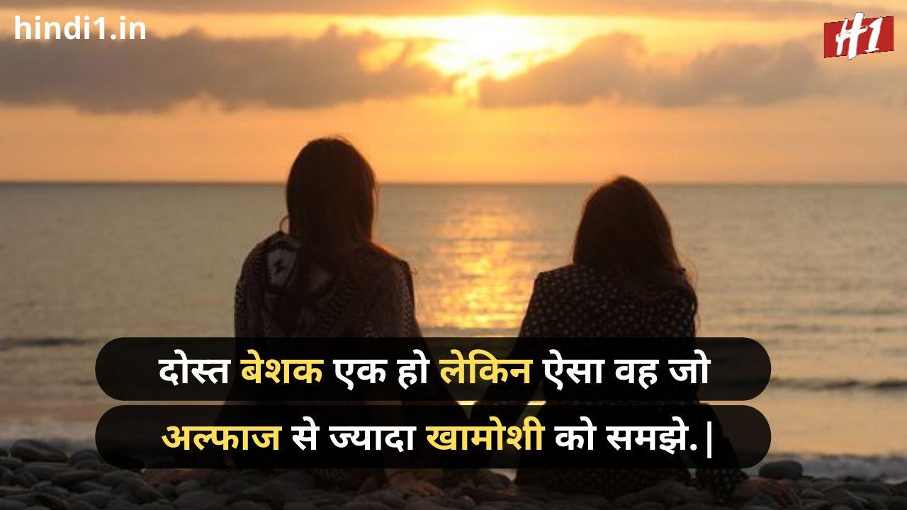 sachi dosti status in hindi1