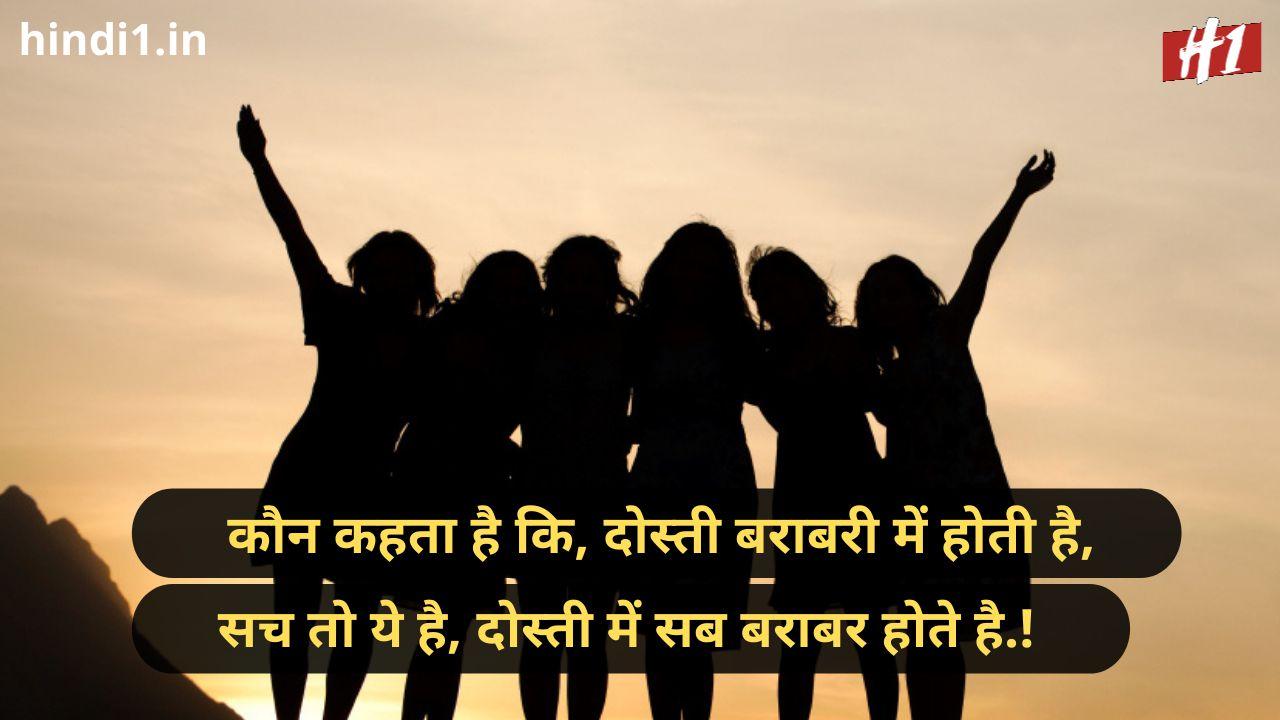 sachi dosti status in hindi2