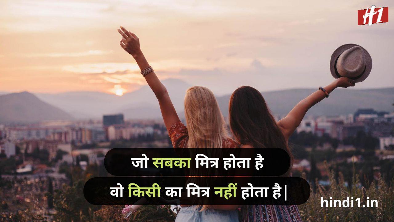 sachi dosti status in hindi4