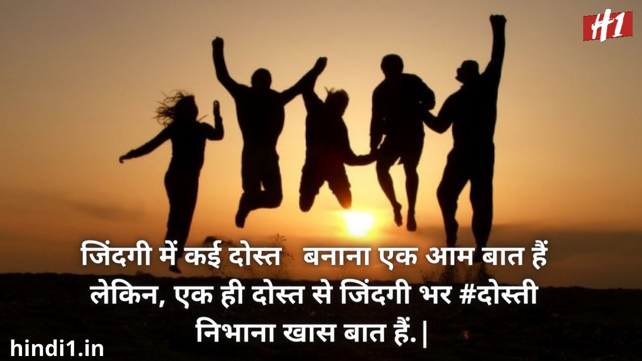 touching friendship lines in hindi4
