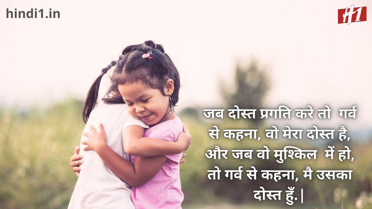 best friend status in hindi attitude3