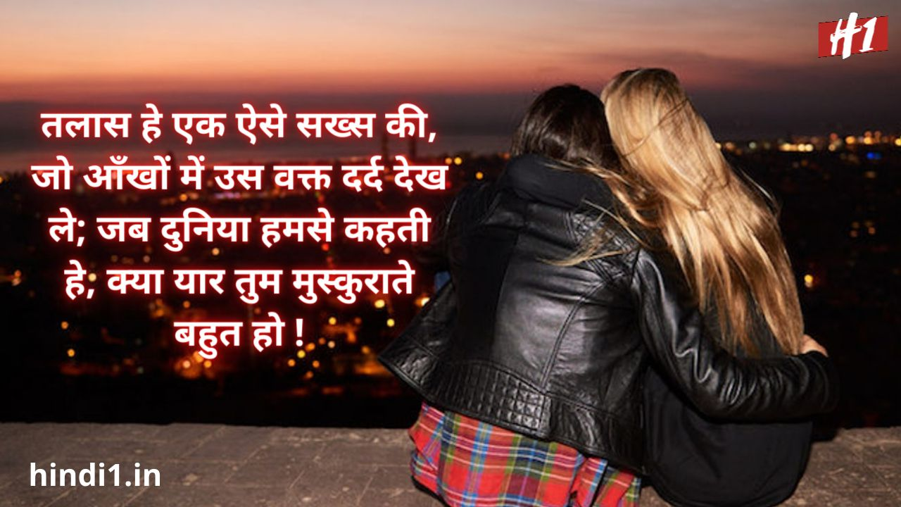 best friend status in hindi lyrics1
