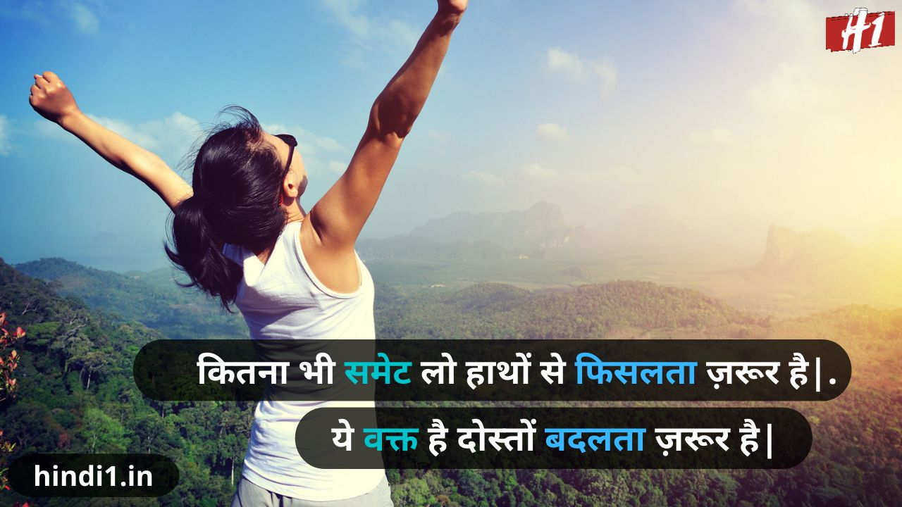 true lines about life in hindi1