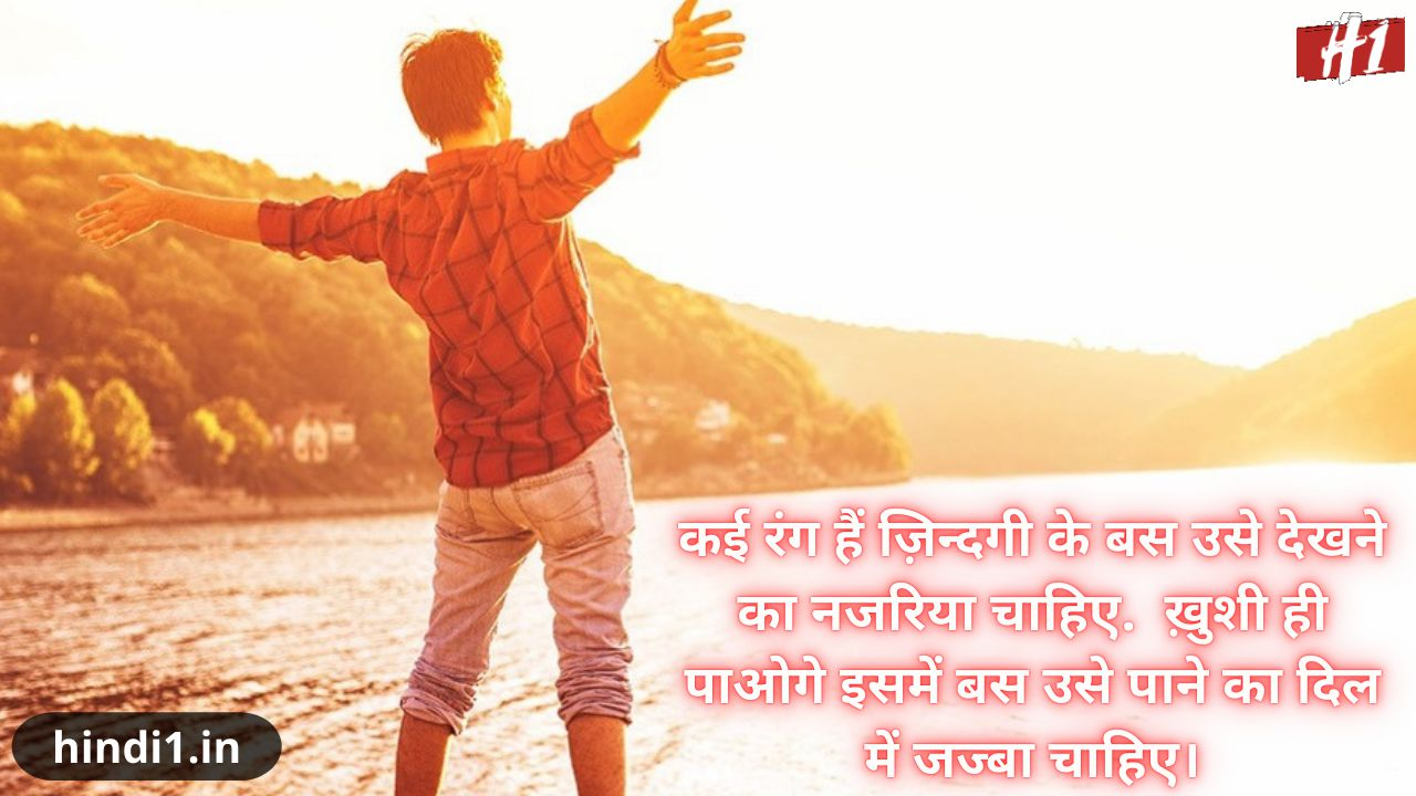 true lines about life in hindi2