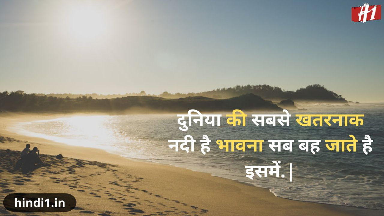 true lines about life in hindi3